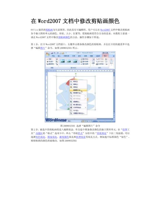 在word2007文档中修改剪贴画颜色模板免费下载