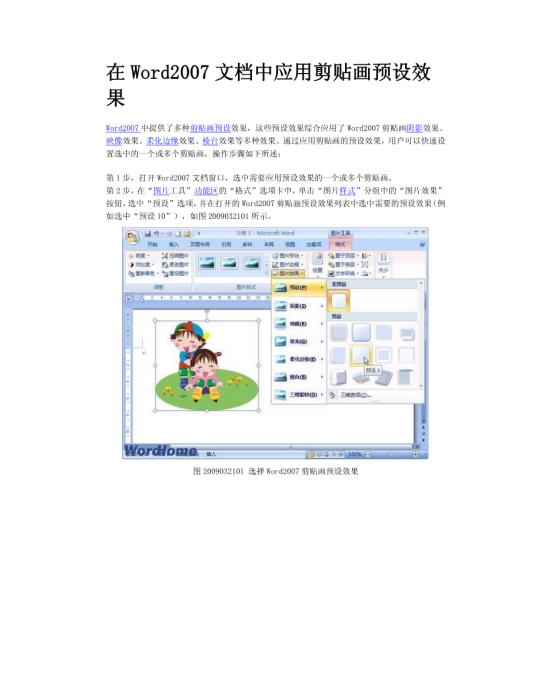 在word2007文档中应用剪贴画预设效果模板免费下载