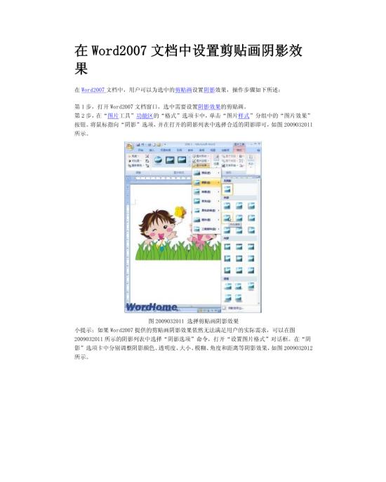 在word2007文档中设置剪贴画阴影效果模板免费下载