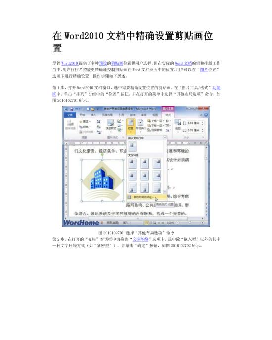 在word2010文档中精确设置剪贴画位置模板免费下载