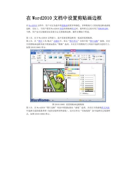 在word2010文档中设置剪贴画边框模板免费下载
