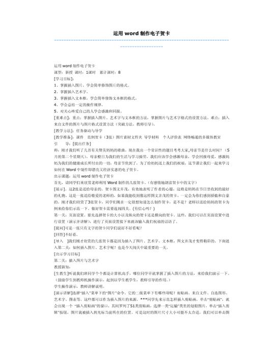 运用word制作电子贺卡模板免费下载