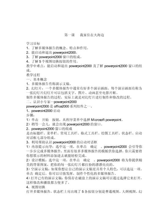 青岛版四年级下册信息技术教案模板免费下载