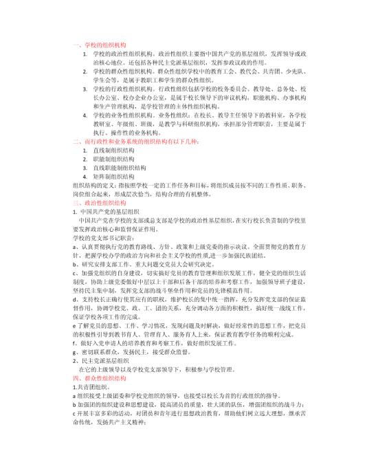 组织结构图ppt整理模板免费下载