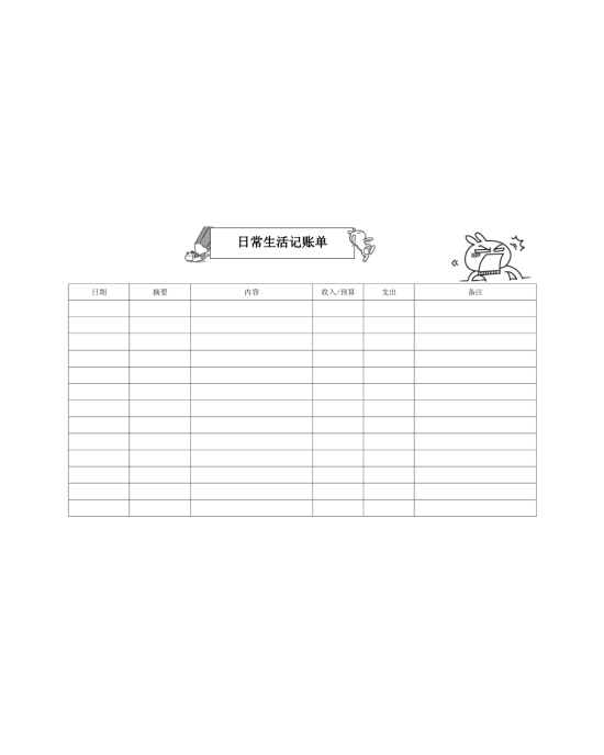 记账单模板免费下载_122438