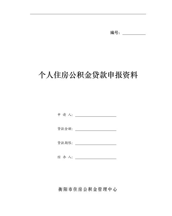 个人住房公积金贷款申请表模板免费下载