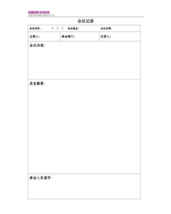 会议记录表格模板免费下载