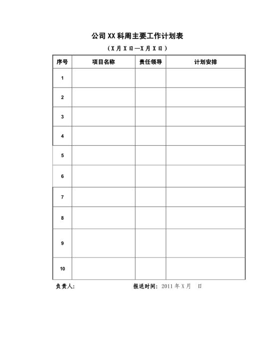 文章内容 >> 中班周教学计划表  怎样制定幼儿园中班第一周的教学计划