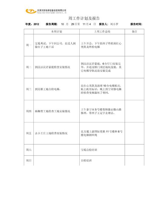 幼儿园周工作计划表格