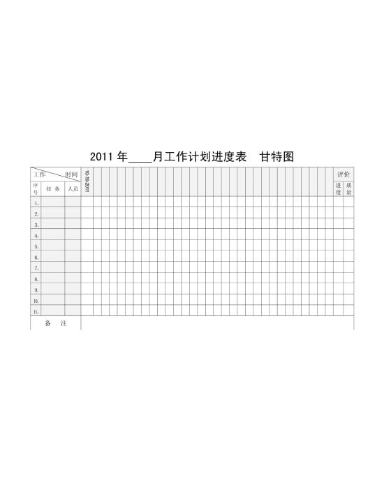 企业公司工作计划进度表
