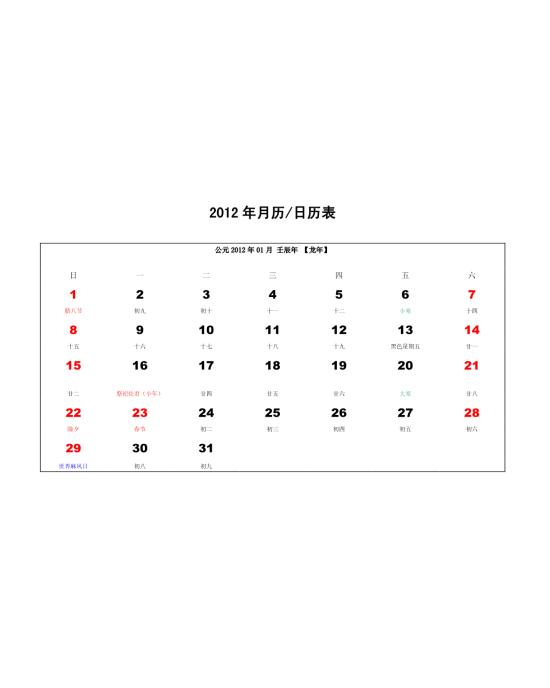 2012年日历表月历表模板免费下载图片