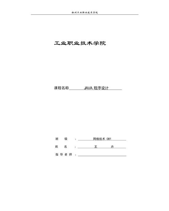 java课程设计报告之万年历程序设计报告1模板免费下载