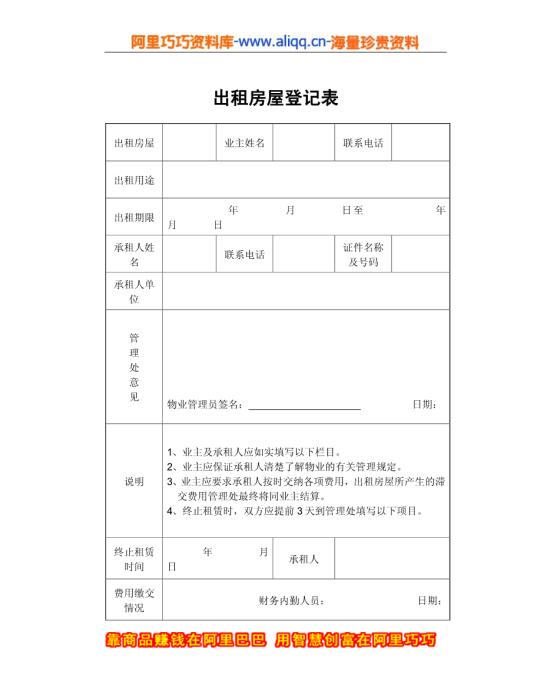物业管理表格出租房屋登记表模板免费下载