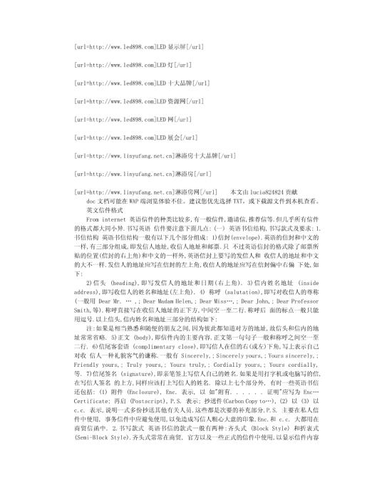 关于写英文信的格式.图片