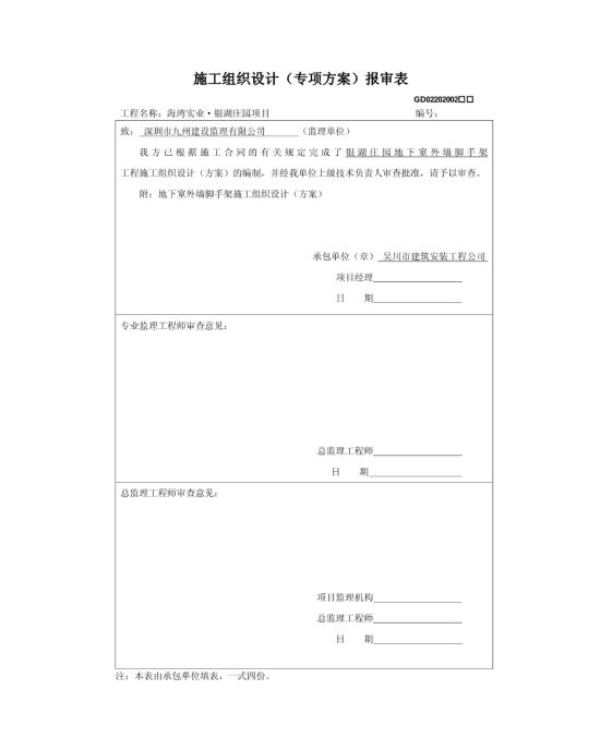 施工组织设计专项方案报审模板免费下载