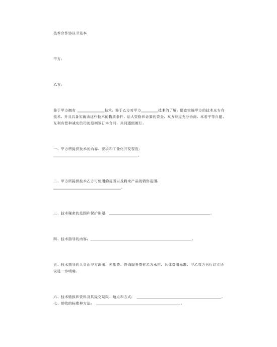 技术合作协议范本模板免费下载