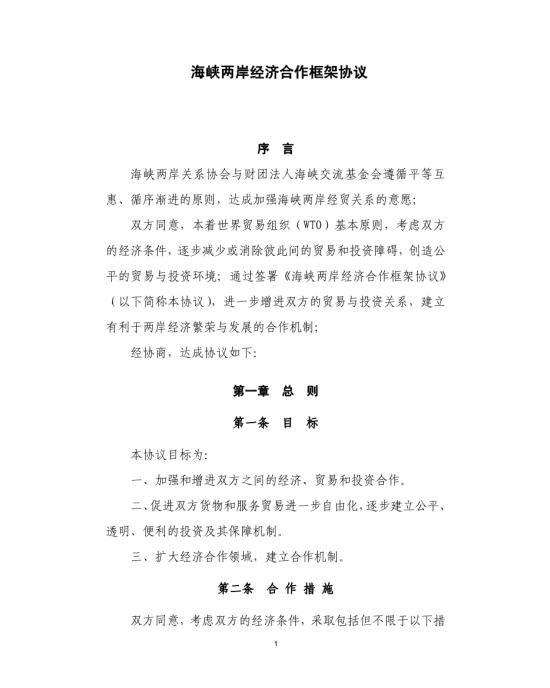 合作协议框架协议中文本模板