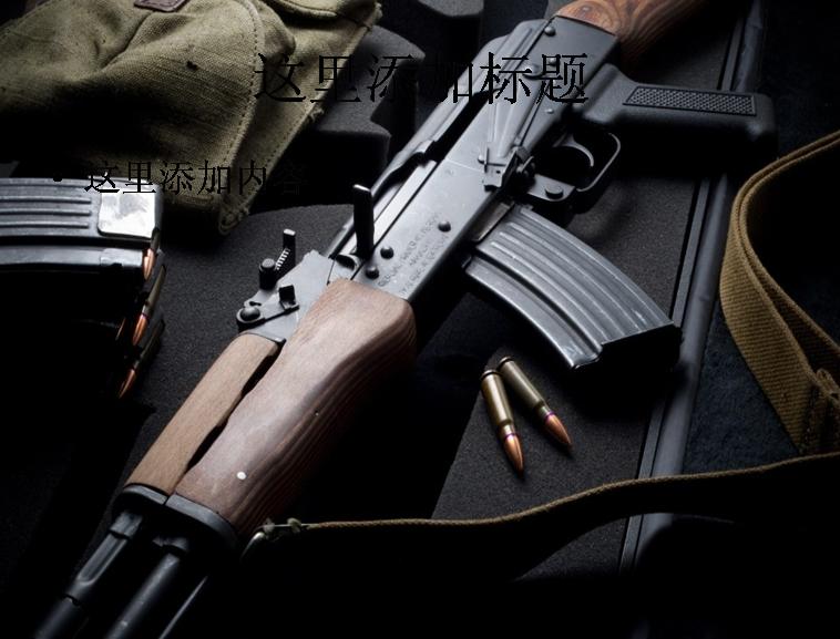 ak47突击步枪图片素材610模板免费下载