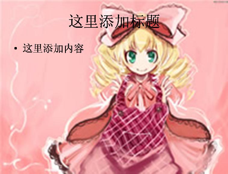 动漫少女ppt模板免费下载