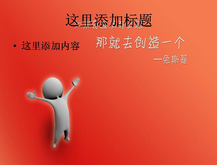 励志文字简约宽屏图片素材210模板免费下载