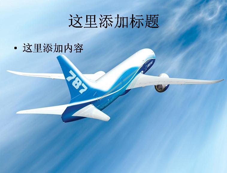 波音787梦想飞机图片素材1119 支持格式:ppt wpp 文件大小: