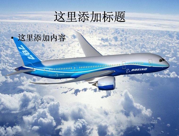 波音787梦想飞机图片素材1319模板免费下载
