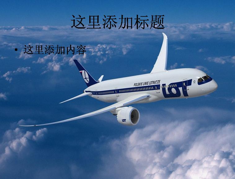 波音787梦想飞机图片素材1519