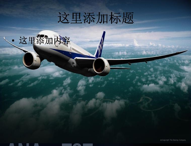 波音787梦想飞机图片素材319模板免费下载