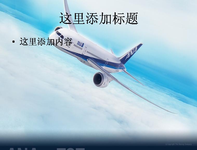 波音787梦想飞机图片素材919模板免费下载