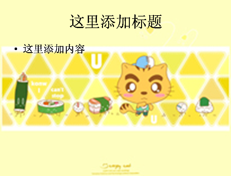 快乐星猫-蜜糖ppt模板免费下载_130934- wps在线模板