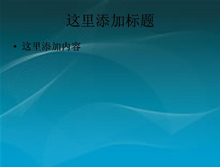 渐变底纹ppt模板免费下载_131548- wps在线模板