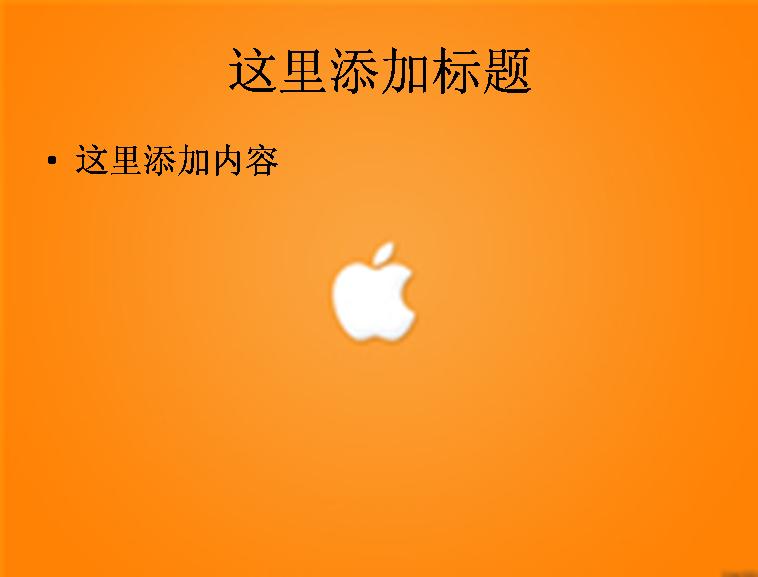 苹果宽屏ppt模板免费下载