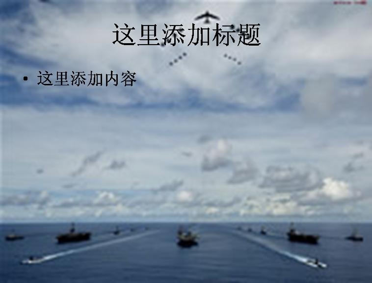 高清宽屏飞机和轮船ppt模板免费下载_131613- wps在线