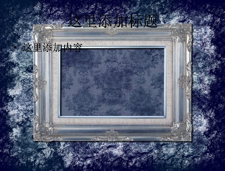 漂亮的欧式相框与墙纸高清ppt-2生活素材模板免费
