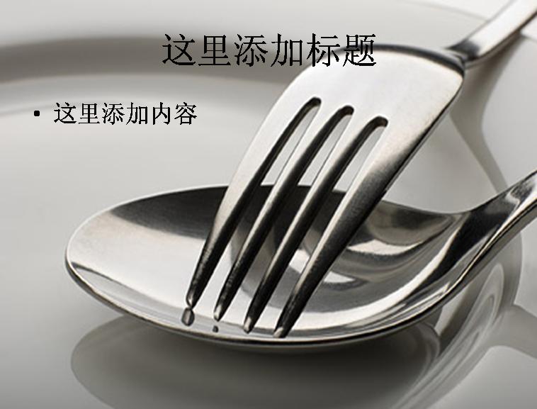 餐具特写ppt素材生活素材模板免费下载