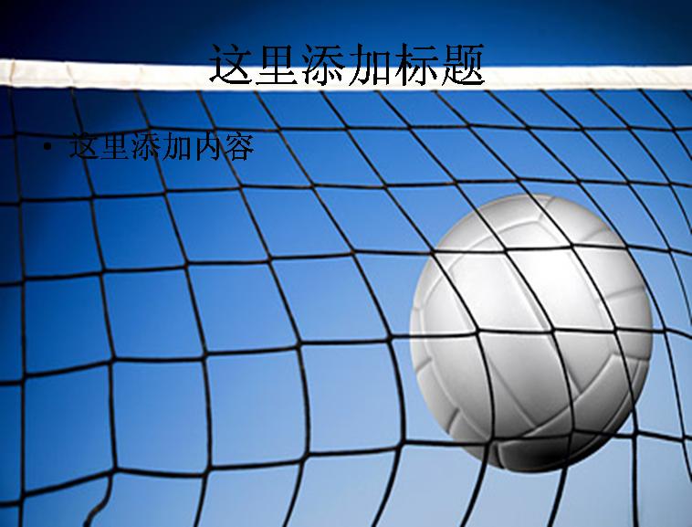 落网的排球ppt素材体育运动ppt模板免费下载
