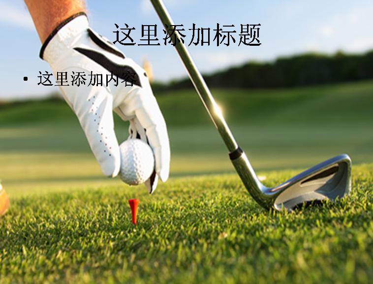 高尔夫球运动ppt素材模板免费下载