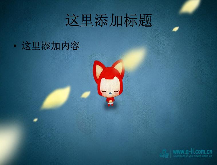 可爱的阿狸桌面壁纸(二)(14_24) 支持格式:ppt