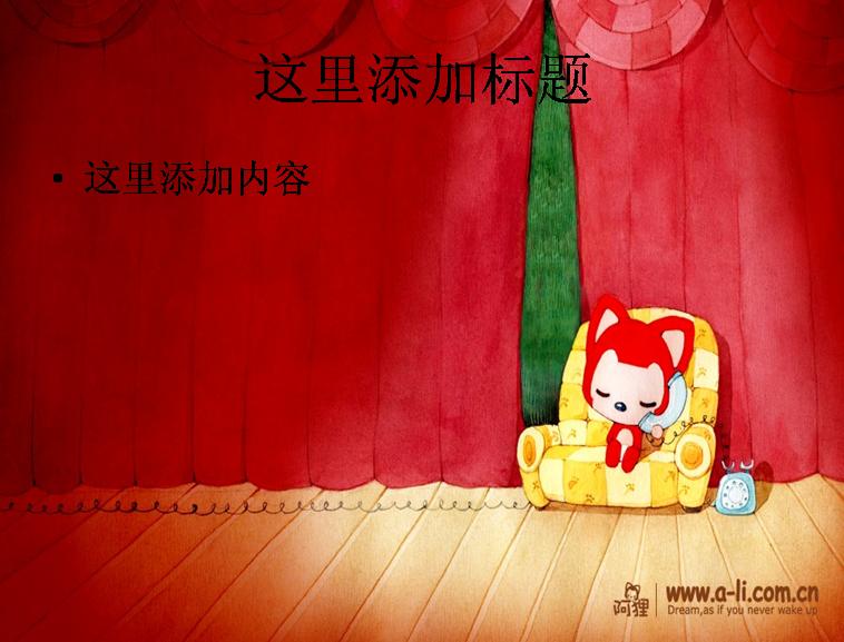 可爱的阿狸桌面壁纸(二)(7_24)