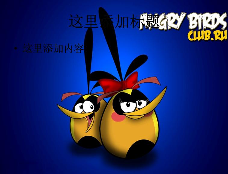 愤怒的小鸟(angrybirds)可爱卡通壁纸(10_22)模板免费