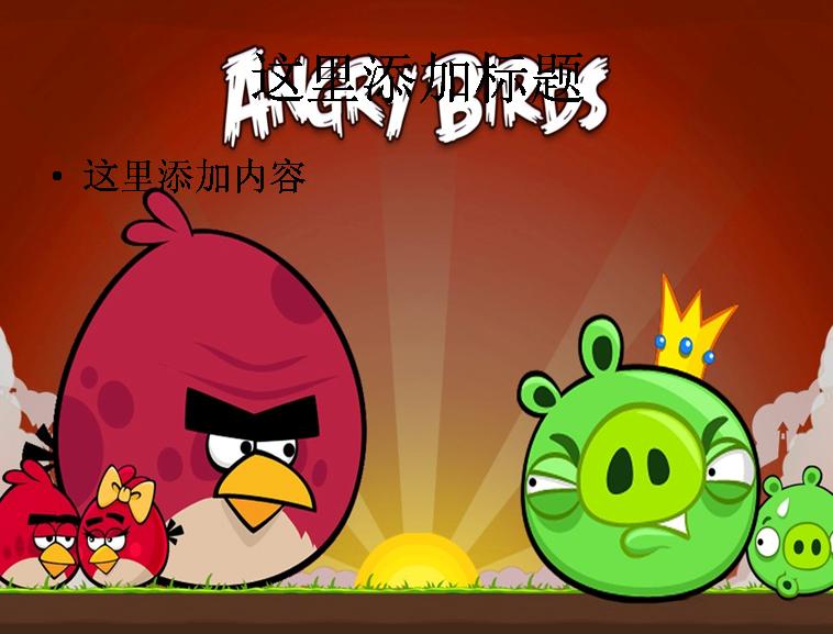 愤怒的小鸟(angrybirds)可爱卡通壁纸(14_22)模板免费