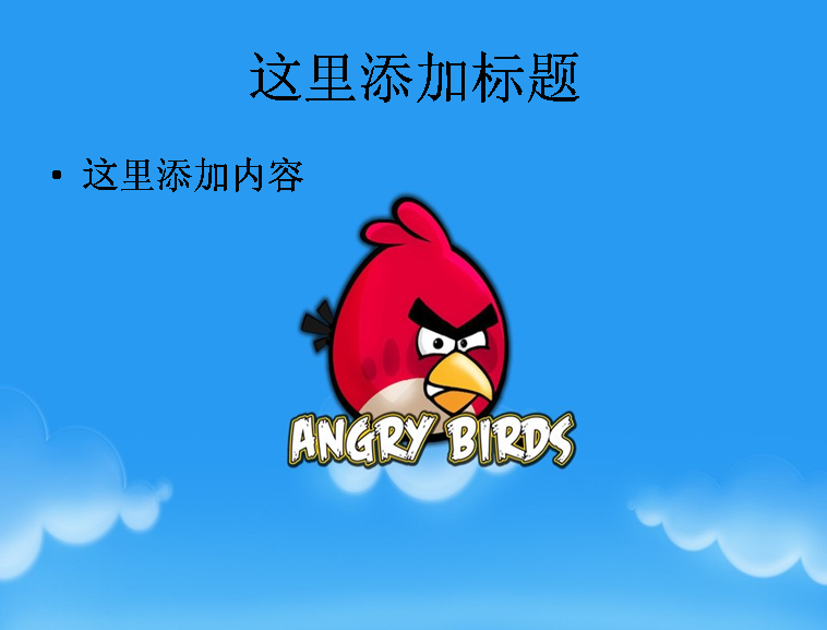 愤怒的小鸟(angrybirds)可爱卡通壁纸(16_22)模板免费