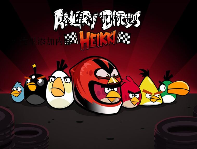 愤怒的小鸟(angrybirds)可爱卡通壁纸(22_22)模板免费