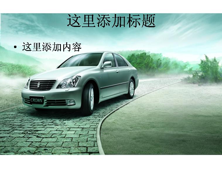 丰田皇冠汽车模板免费下载_133805- wps在线模板