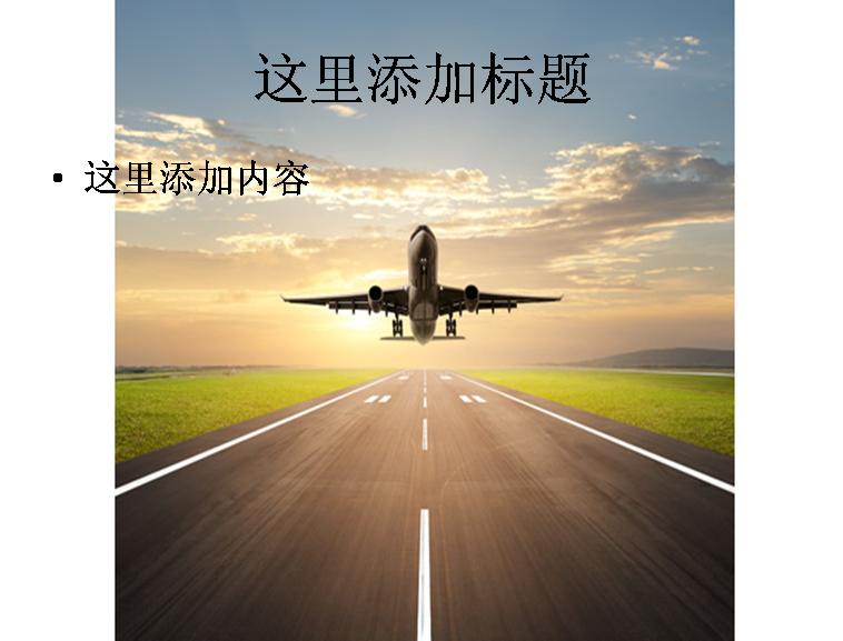 飞机起飞模板免费下载