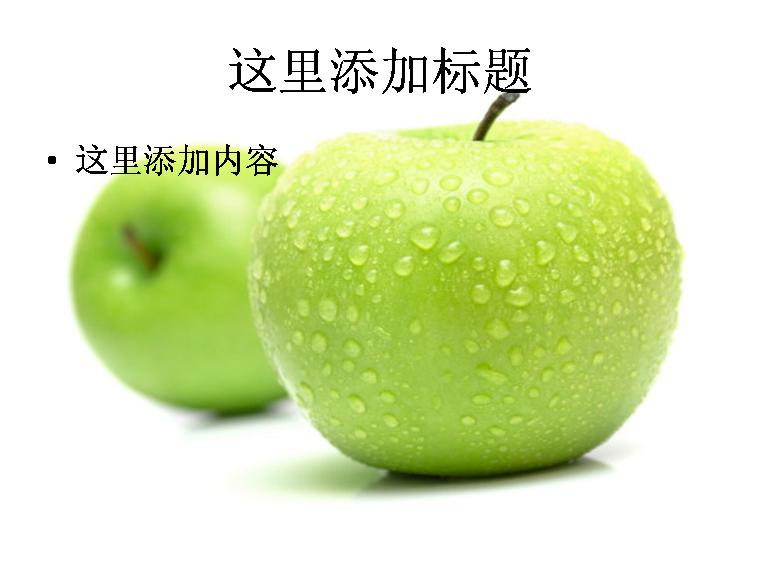 两个青苹果图片饮食素材 支持格式:ppt wpp 文件大小: