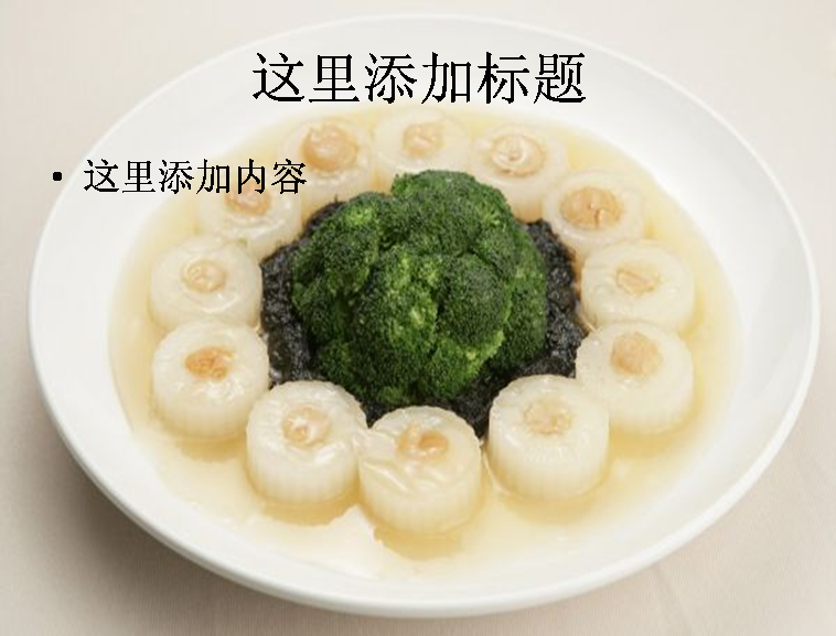 饮食wps花纹边框