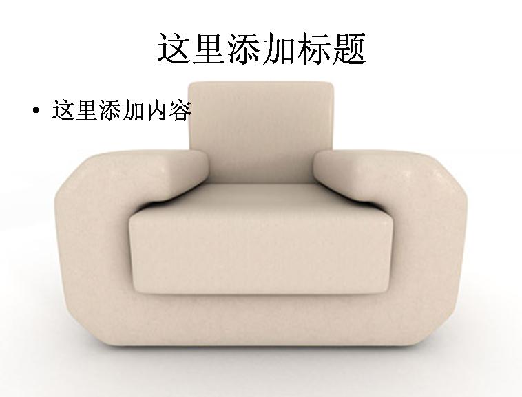 3d沙发ppt素材室内设计效果图