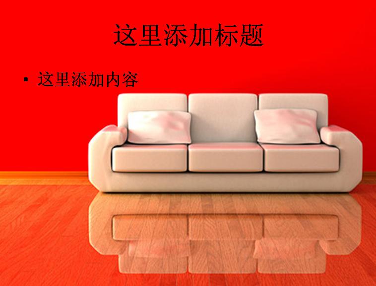 3d白色沙发ppt素材室内设计效果图模板免费下载