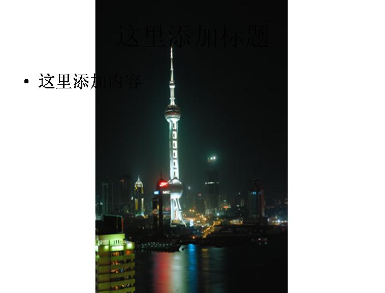 东方明珠夜景高清ppt模板免费下载